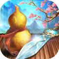 梦回仙域安卓版v5.0.4