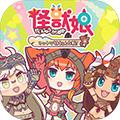 怪兽娘:超特训大作战安卓版V1.0.3