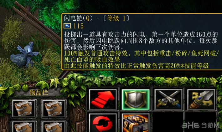 魔兽争霸3 1.24E小兵的逆袭截图0