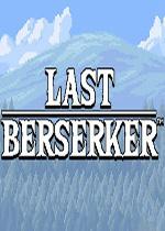 最后的狂战士:无休止的战争(Last Berserker:Endless War)PC破解汉化中文版