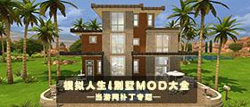 模拟人生4别墅MOD大全