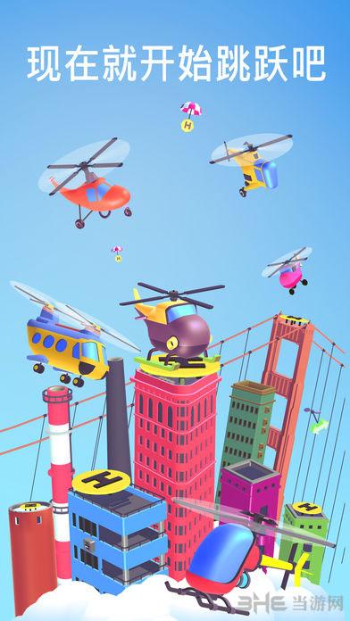 跳跳直升机截图3