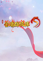 金庸群侠传5(Heroes of Jin Yong 5)中文版v1.0.1
