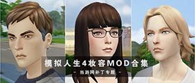 模拟人生4妆容MOD合集