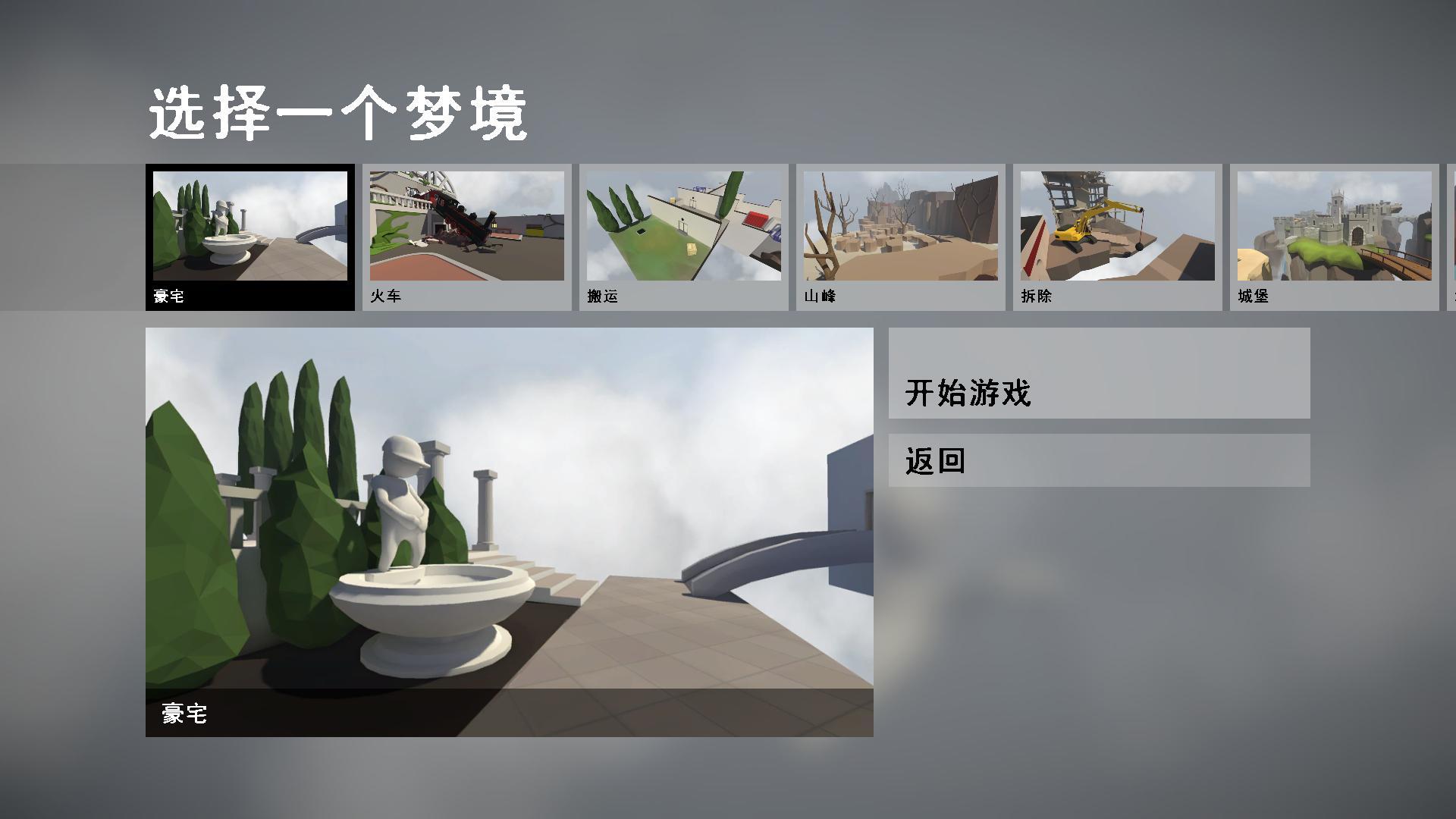 人类:一败涂地简体中文LMAO汉化中文修正补丁截图1