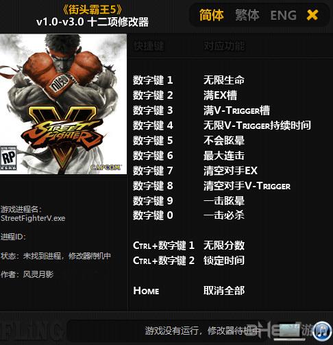 街头霸王5:街机版v1.0-v3.0十二项修改器截图0