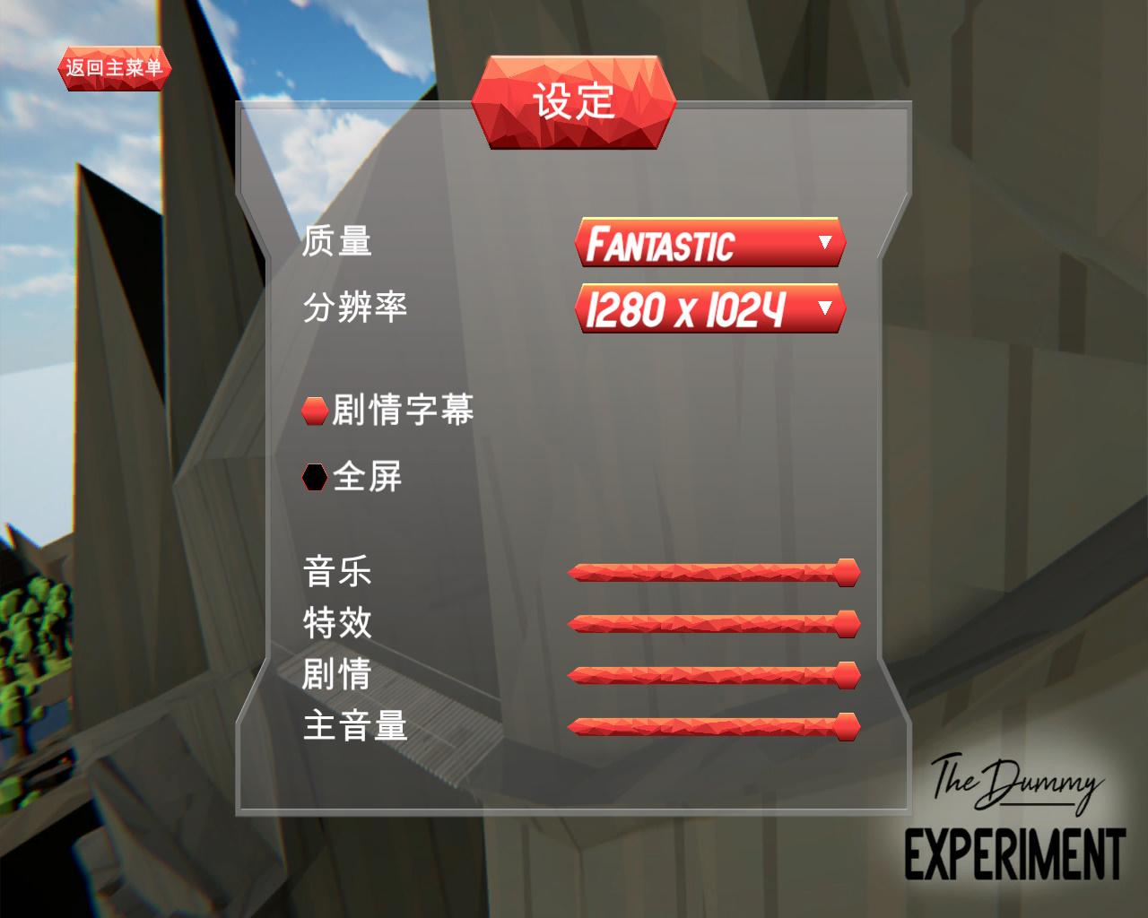虚拟实验简体中文LMAO汉化补丁截图3