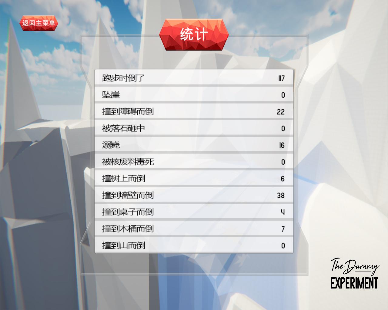 虚拟实验简体中文LMAO汉化补丁截图4