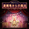 逃离游乐园安卓中文版v1.0.2