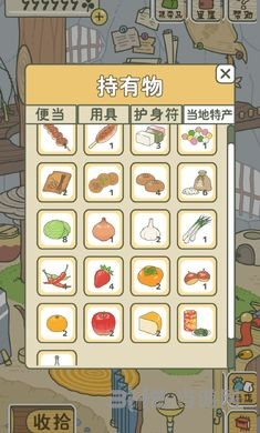 旅行青蛙中文版截�D0