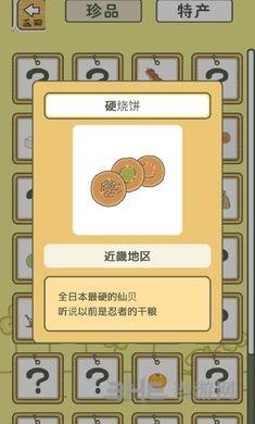 旅行青蛙中文版截�D2