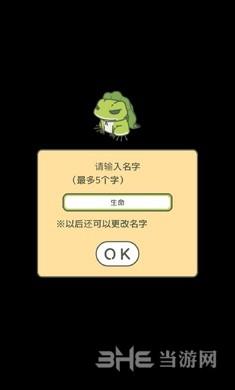 旅行青蛙中文版截�D1