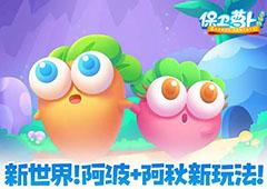 即点即玩 《保卫萝卜:迅玩版》上线微信平台