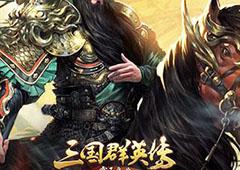 探山寻宝《三国群英传-霸王之业》新玩法上线