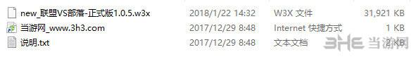 魔兽争霸3 1.26联盟VS部落截图1