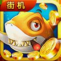 全民捕鱼季安卓版v1.9.2