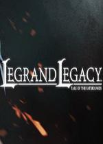 罗格朗的遗产:命运之歌(LEGRAND LEGACY)破解中文版v1.3.5