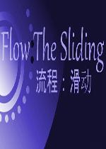 流程:滑动(Flow: The Sliding)硬盘版