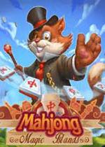 麻将魔法岛(Mahjong Magic Islands)F4CG硬盘版