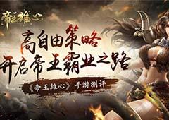 《帝王雄心》测评:高自由策略开启帝王霸业之路