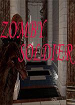 僵尸士兵(Zomby Soldier)破解版