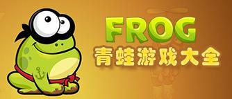青蛙游戏大全