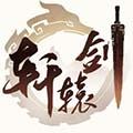 轩辕剑龙舞云山测试版