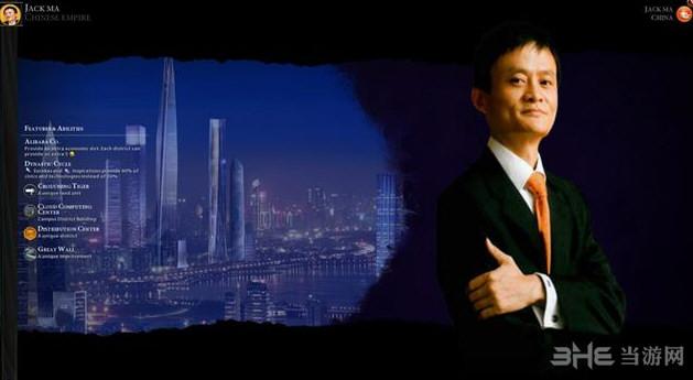 文明6杰克马马云中国领袖MOD截图2
