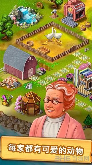 农场成长截图3