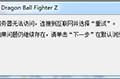 龙珠斗士Z出现服务器无法访问错误怎么解决