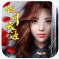 仗剑天涯安卓版V1.0.2