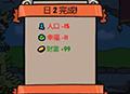 《秩序王朝》怎�N(me)�� 游��(xi)�(shi)玩��l一�[(lan)