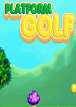 平台高尔夫