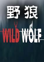 野狼(Wild Wolf)v0.3测试版