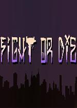 战斗或死亡(Fight or Die)破解硬盘版