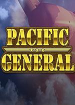 太平洋上将(Pacific General)PC破解版