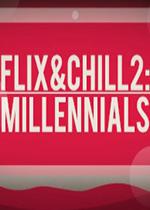 热情与高冷2:千禧世代