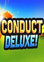 火车调度豪华版(Conduct DELUXE!)中文破解版v1.0.7