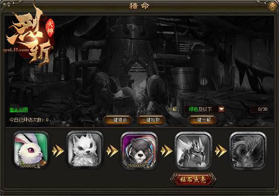 烈斩・灭神3
