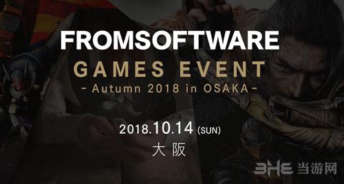 fromsoftware游戏展公告截图1
