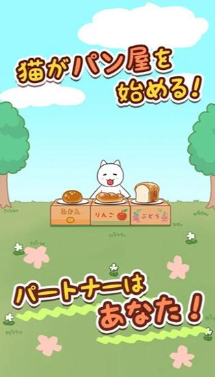 逃脱游戏猫咪面包店截图0