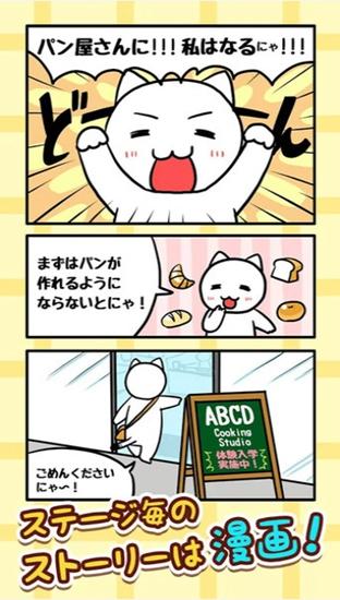 逃脱游戏猫咪面包店截图3