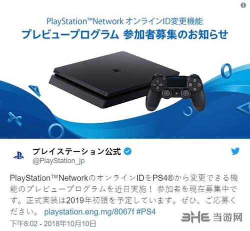 索尼Playstation官方推特图