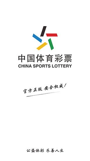 中国体育彩票截图0