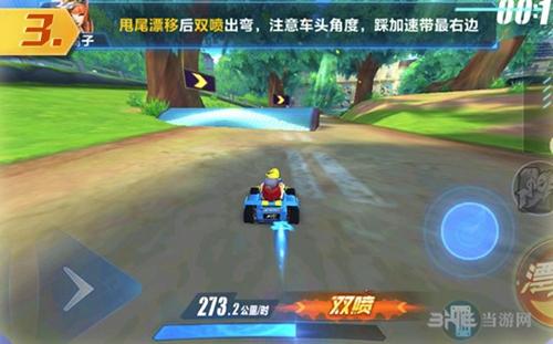 QQ飞车手游情迷法兰西3