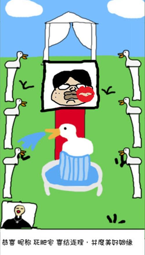 爱上我的鸭截图3