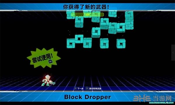 洛克人11游戏截图2