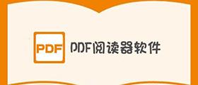 PDF��x器