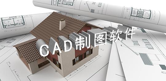 CAD軟件