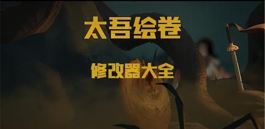 太吾�L卷修改器大全�D片